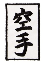 Patch, KARATE, japanese